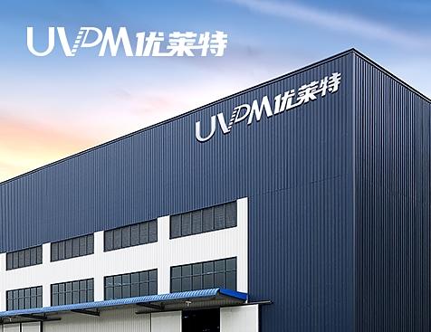 中山优莱特印刷机械有限公司网站建设项目--互诺科技
