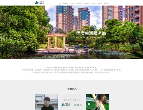 雅居乐集团网站建设项目--互诺科技