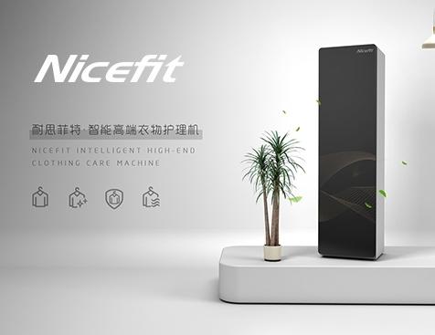 广东耐斯菲特电气有限公司网站建设项目--互诺科技