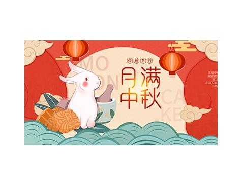 互诺科技2021年中秋节放假通知-互诺科技