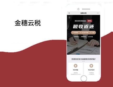 广州政道均策企业管理顾问有限公司WAP项目