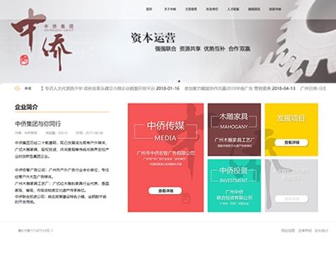 中侨集团网站建设项目--互诺科技