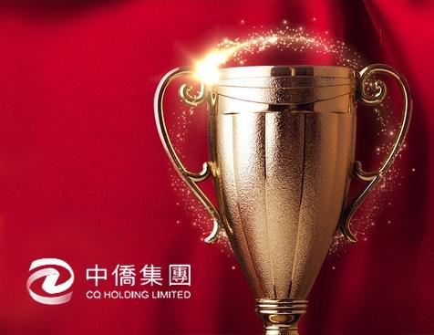 中侨集团控股有限公司网站建设项目--互诺科技